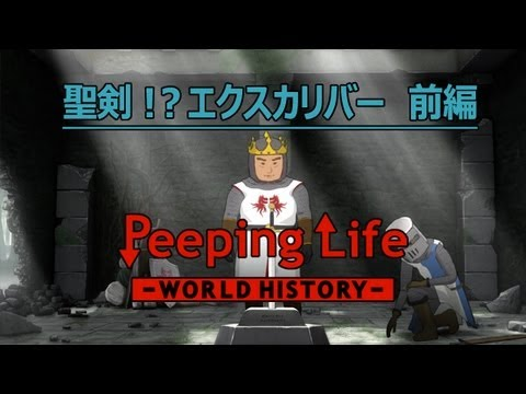 聖剣!?エクスカリバー 前編 Peeping Life-World History #12 видео