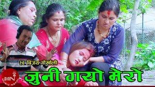 Juni Gayo Mero - Raju Pariyar,Shantishree Pariyar & Parbati Pariyar
