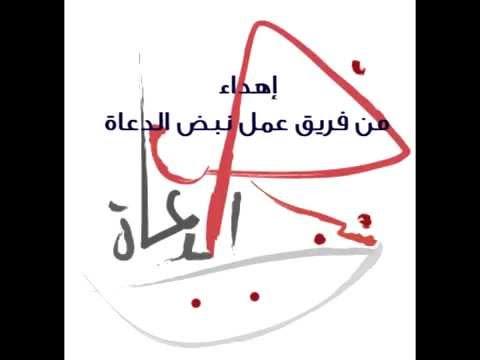 Video of نبض الدعاة
