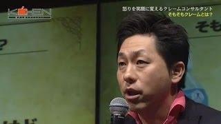 一番ひどいクレームを言ってくれた方に100万円プレゼント?プロが教える魔法のクレーム対応。谷厚志