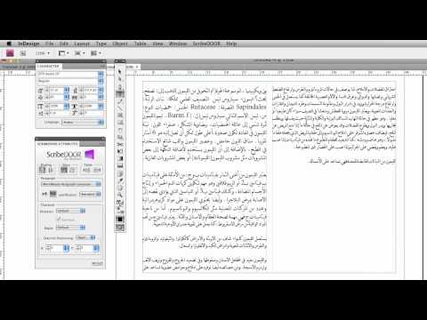 Gujarati indesign - What is ScribeDOOR for InDesign? ScribeDOOR is a plug-in for Adobe InDesign CS4 or CS5 which adds the ability to edit and treat text in a wide range of langu...