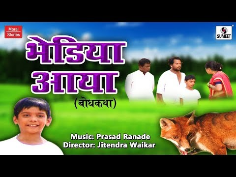 Bhediya Aaya Bhediya Aaya Moral Stories For Kids New Hindi Kahaniya Story In Hindi