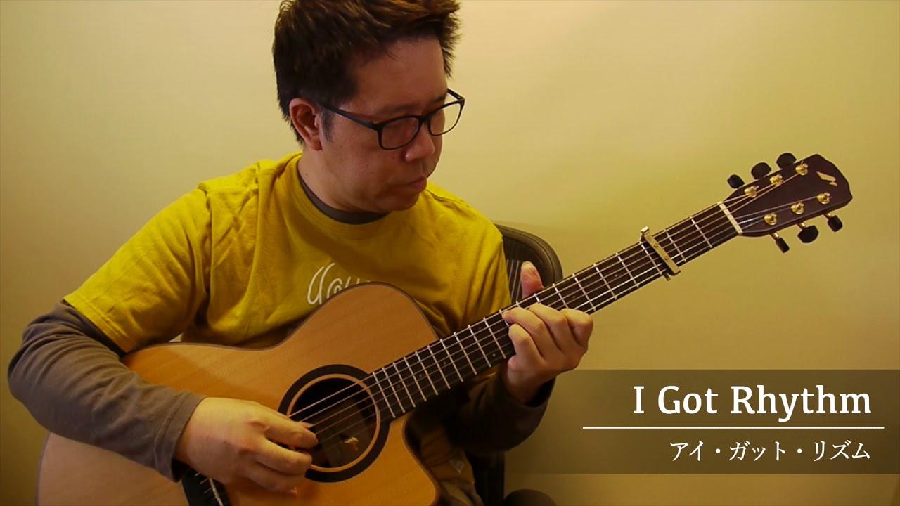 アイ・ガット・リズム/南澤大介 (acoustic guitar solo)