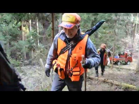 記者が狩猟に同行 丹波市の山中