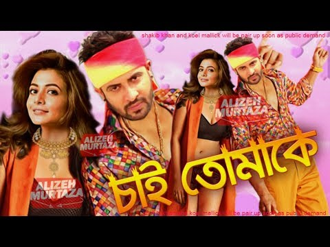 Video Shakib Khan New Movie Demands Koel Mallick? | Bangla Movie News | Hot Bengali Actress | Ajker Khobor download in MP3, 3GP, MP4, WEBM, AVI, FLV January 2017