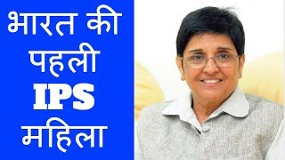 India's first Lady IPS Officer in Hindi | Afari news