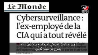 الصحافة الأجنبية والعربية - ١١ يونيو ٢٠١٣