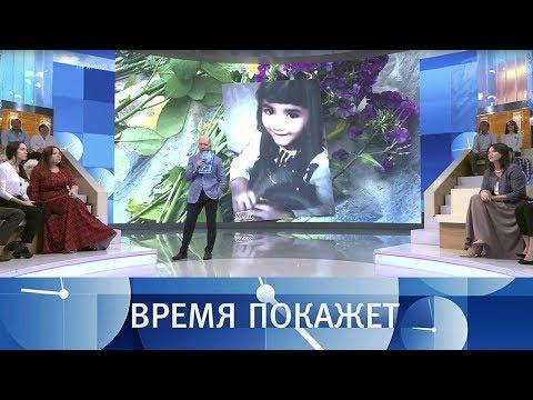 Жестокое убийство в Подмосковье. Время покажет. Выпуск от 26.07.2018 (видео)