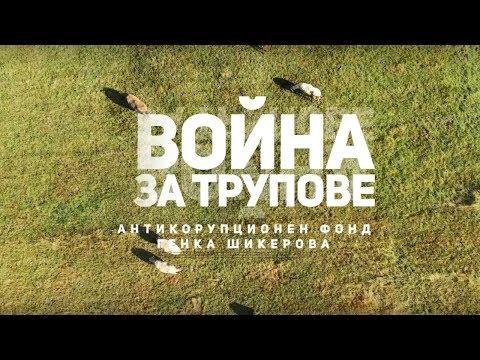 Преди чумата: разследването на Генка Шикерова, което Нова телевизия не излъчи