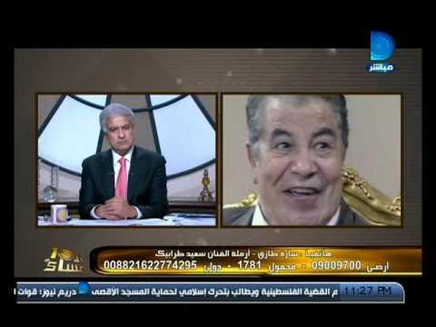 سارة طارق تؤكد أن ابن سعيد طرابيك تسبب في وفاته
