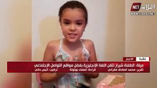 شيراز طفلة جزائرية صغيرة في السابعة من عمرها.. تتحدث اللغة الإنجليزية بطلاقة دون معلم