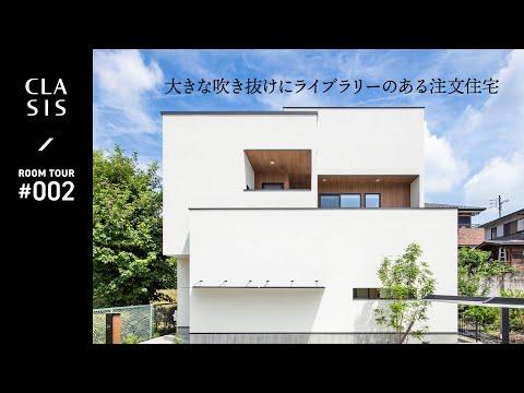 【ルームツアー/ room tour】視線を気にせずプライベート空間を穏やかに過ごせるお家 видео