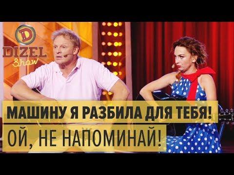 Муж и жена о непростых семейных отношениях – Дизель Шоу 2018 | ЮМОР IСТV - DomaVideo.Ru