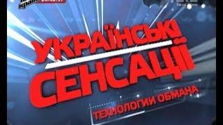 Українські сенсації. Технології обману.