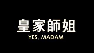 [Trailer] 皇家師姐 ( Yes, Madam! )