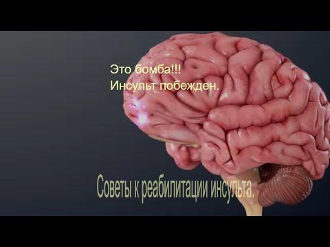 Экстракт восковой моли лечение инсульта и инфаркта,профилактика.