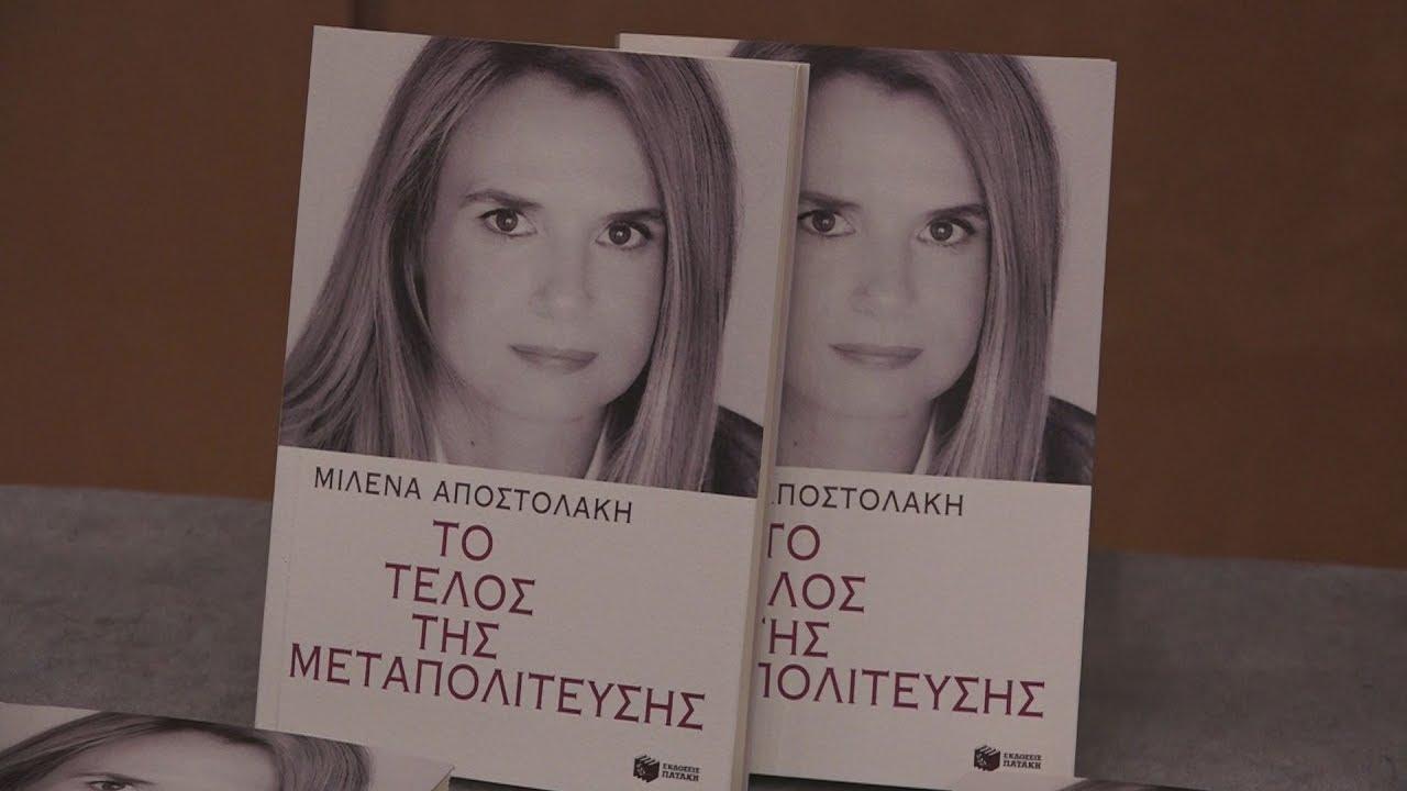Παρουσίαση  βιβλίου Μιλένας Αποστολάκη