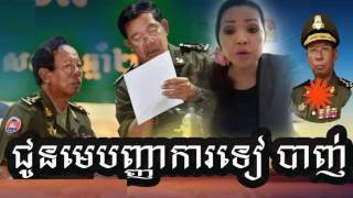 KPR Cambodia Hot News Today , Khmer News Today , Evening 24 06 2017 , Neary Khmer
