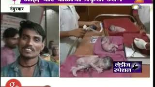Nandurbar Ladies Specia onl Sandhya Naik Give Birth To 4 Kids