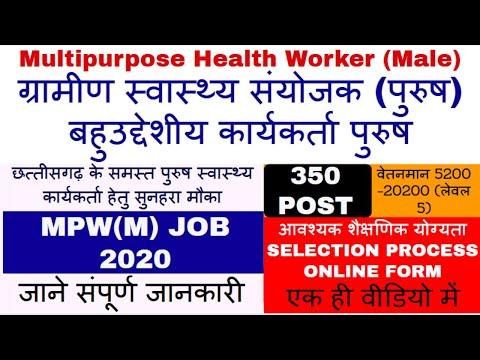 CG MPWJOB |ग्रामीण स्वास्थ्य संयोजक| MPW MALE JOB 2020|MULTIPURPOSE HEALTH WORKER MALE JOB 2020|MPHW