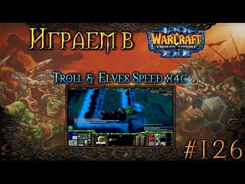 Играем в warcraft 3 126 troll elves speed x4c