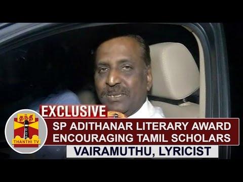 S-P-Adithanar-Literary-Award-encouraging-Tamil-and-Tamil-Scholars-Vairamuthu-Tamil-Lyricist