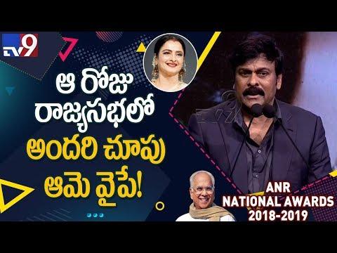 Mega Star Chiranjeevi Amazing Speech @ ANR National Awards