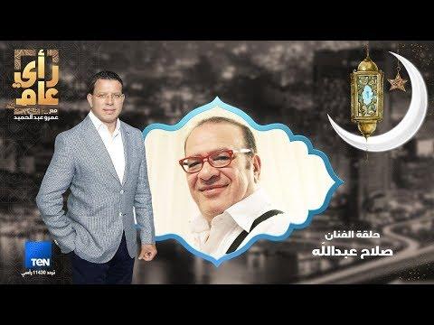 """الحلقة 10 من برنامج """"رأي عام"""".. صلاح عبد الله ضيف سحور عمرو عبد الحميد (2)"""