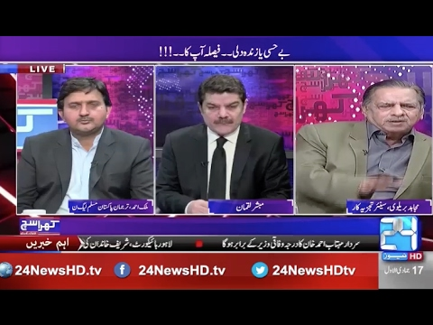Khara Such with Mubasher Lucman | Security issues in Pakistan | 14 February 2017 | 24 News HD
