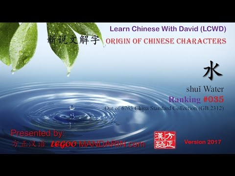 Origin of Chinese Characters - 0035 水 shuǐ Water - Learn Chinese with Flash Cards P1