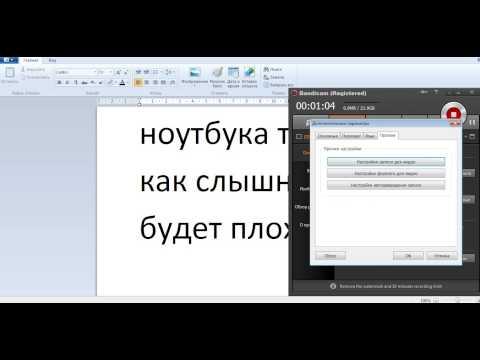 Как сделать голос на бандикам - Tcso32.ru