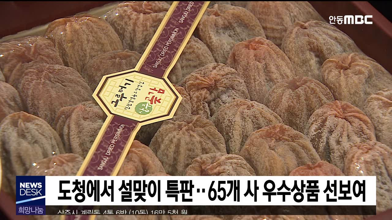 경북도청에서 설 특판전 개최