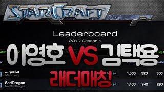 택용이형과 래더에서!, 이영호 VS 김택용 TODAY's MATCH #2 [이영호 스타크래프트 매치]