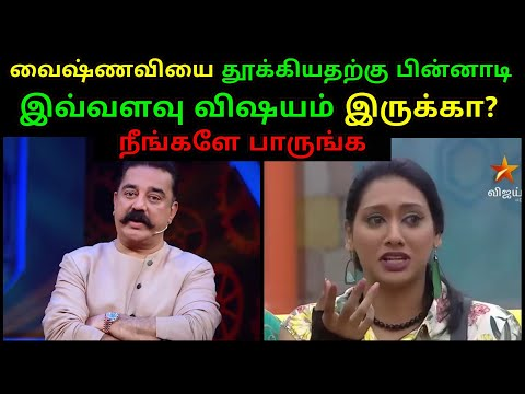 Shocking Secret Behind Vaishnavi Elimination In Bigg Boss 2 Tamil | வைஷ்ணவி
