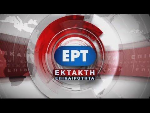 Ραγδαίες πολιτικές Εξελίξεις | 13/01/2019 | ΕΡΤ