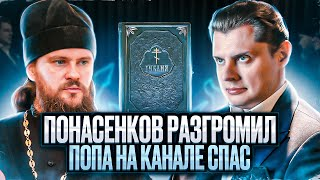 Е. Понасенков разгромил попа на канале Спас: лучшее видео ученого против клерикала