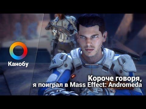 Короче говоря, я поиграл в Mass Effect Andromeda