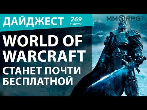 Wоrld оf Wаrсrаfт станет почти бесплатной. Новостной дайджест №269 - DomaVideo.Ru