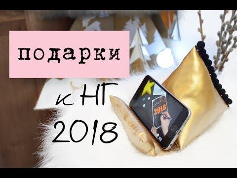DIY Подарки к Новому Году 2018 (видео)
