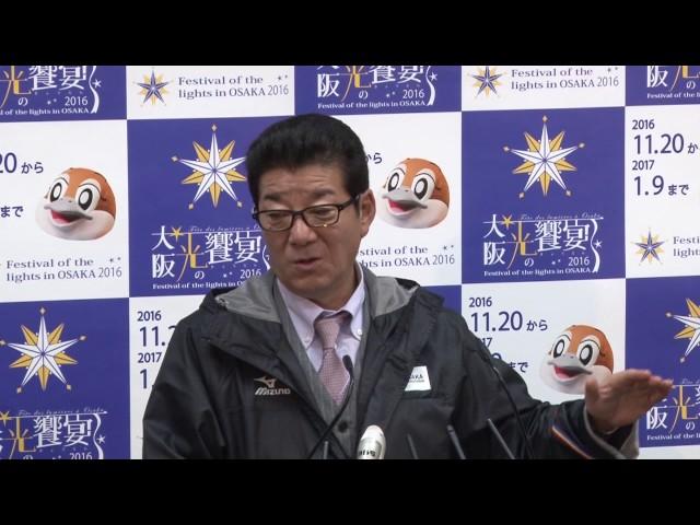 2016年12月21日(水) 松井一郎知事 定例会見