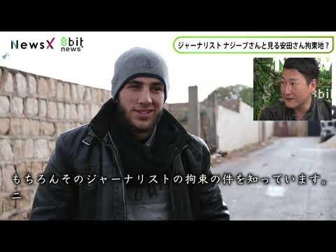 安田純平さんが拘束中に聞いた地名「ジャバル・ザーウィヤ」を現地取材 元自由シリア軍兵士が語った安田さんを拘束した人物たちとは?