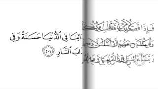 Al Baqarah ayat 197-202 - H. Muammar ZA