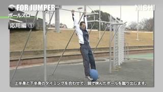 【体幹部&下半身強化】ボールを使った連動トレーニング!
