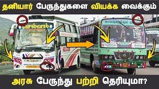 Video தனியார் பேருந்துகளை வியக்க வைக்கும் அரசு பேருந்து பற்றி தெரியுமா?  | Tamil News | MP3, 3GP, MP4, WEBM, AVI, FLV Agustus 2018