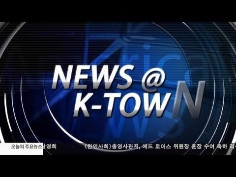 한인사회 소식  5.11.17 KBS America News