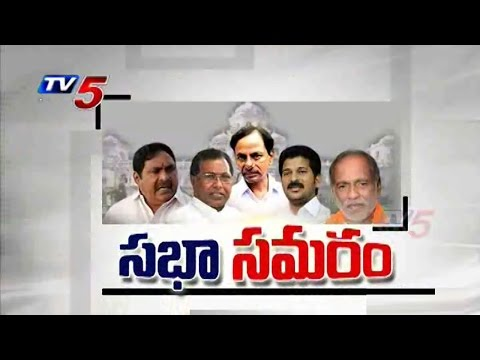 T. Assembly Sessions | Wreak Ones Anger On Aasara Scheme : TV5 News