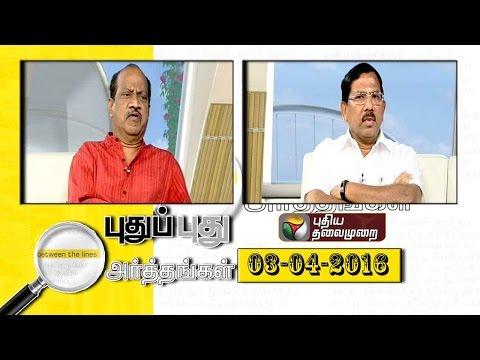 Puthu-Puthu-Arthangal-03-04-2016-Puthiyathalaimurai-TV
