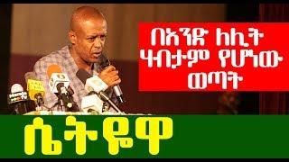 በአንድ ለሊት ሃብታም የሆነው ወጣት (ሴትዬዋ) - በኮሜዲያን ደረጀ ሃይሌ - New Ethiopian Comedy 2019 | Ethiopia