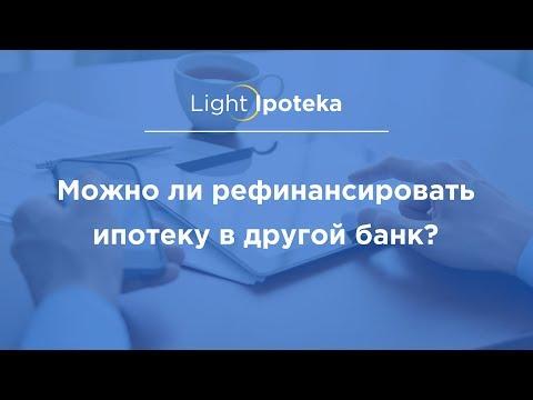 Можно ли рефинансировать ипотеку у другой банк - можно:) - DomaVideo.Ru