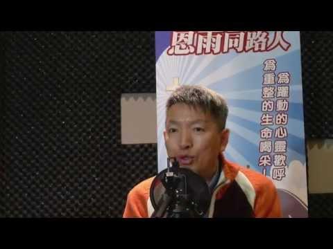 電台見證 簡戴德牧師 父子情 (06/21/2015多倫多播放)
